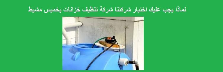 شركة عزل خزانات المياه بخميس مشيط