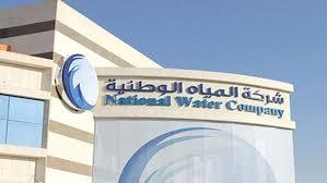 شركه معتمده لدي شركه المياه الوطنية بخميس مشيط