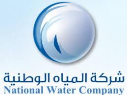 شركه معتمده لدي شركه المياه الوطنية بابها